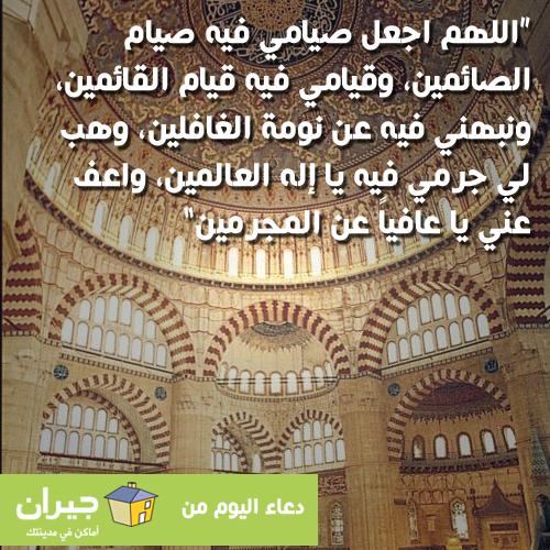 كل عام وأنتم بألف خير دعاء الأول من رمضان جيران جدة المملكة العربية السعودية Jeeran Jeddah Ksa