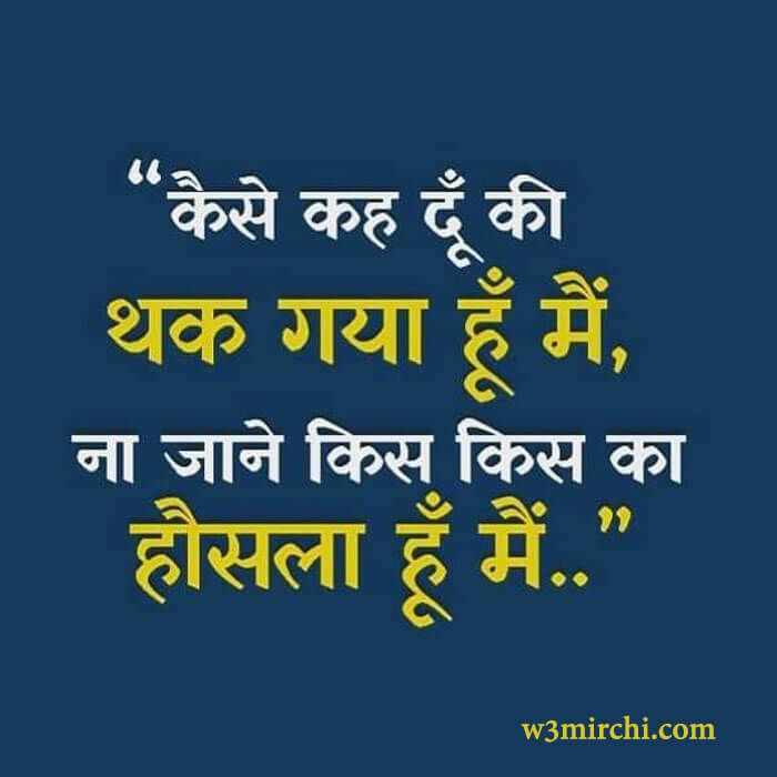 Life quotes in hindi is part of Hindi quotes on life -