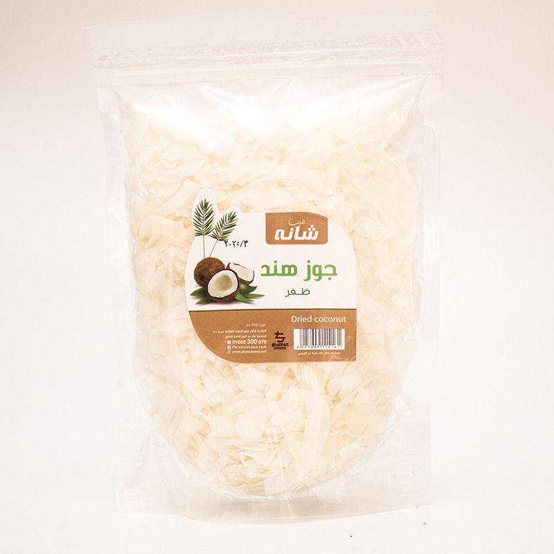 جوز هند مجفف ظفر 250 جم من شانه Dry Coconut Coconut Dried