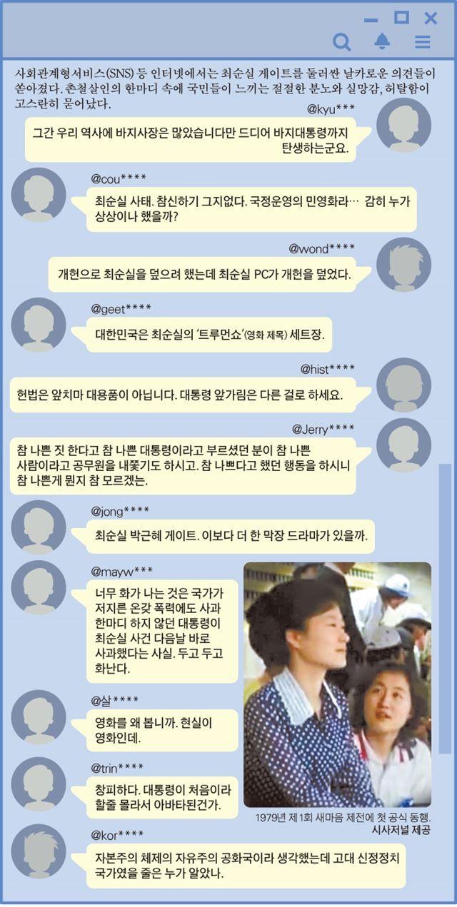 """한국일보 : 사회 : """"대통령 자격 잃었다… 정권 퇴진"""" 국민 분노 확산"""