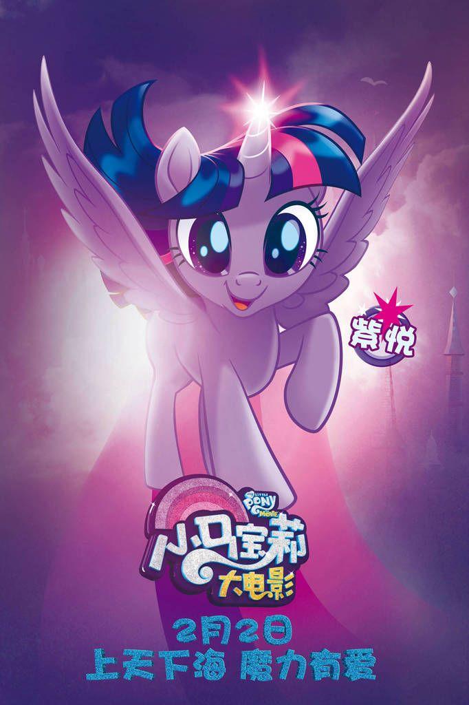 1691080 alicorn china chinese movie poster my little pony logo