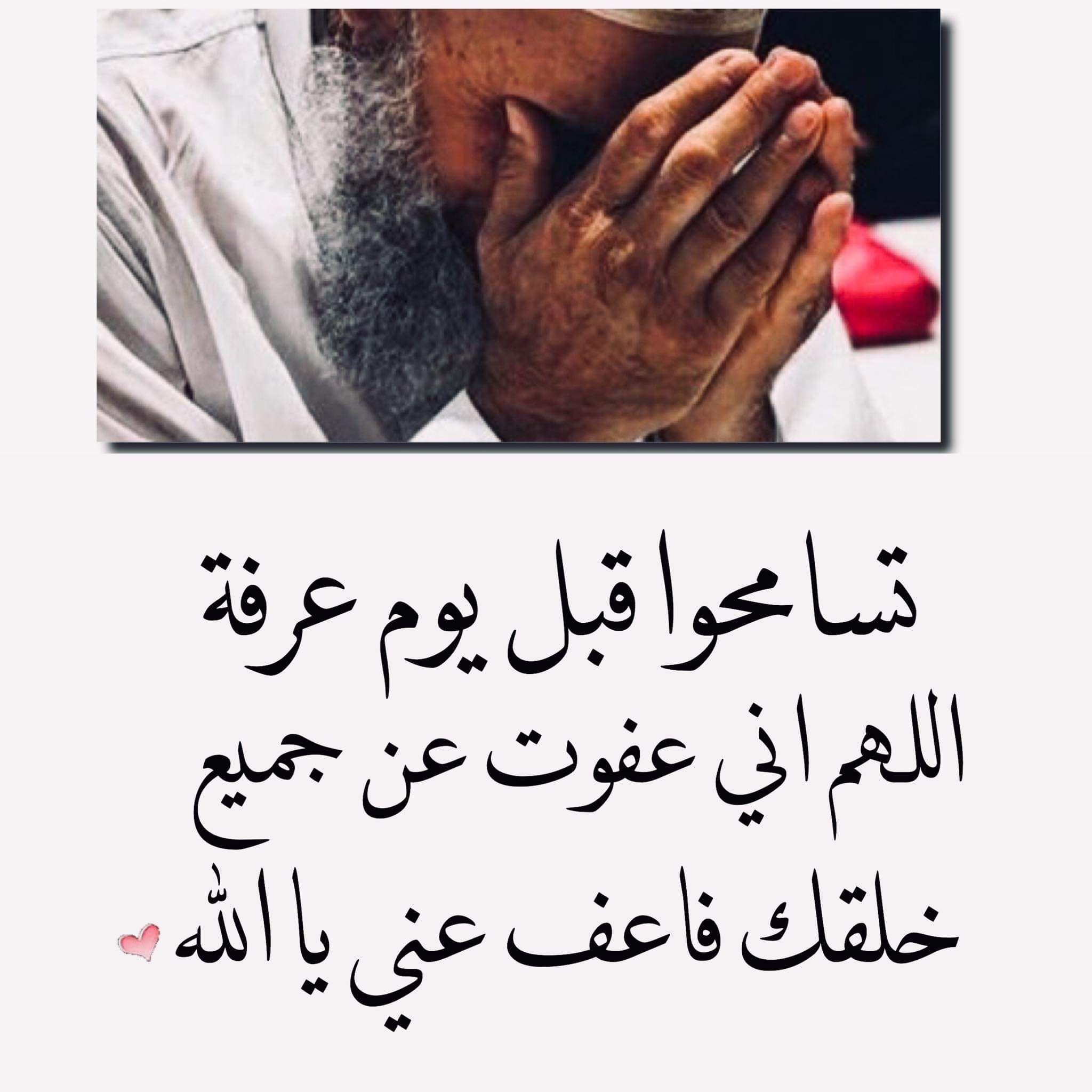 Pin By صورة و كلمة On يوم عرفة Instagram Posts Instagram Islamic Quotes
