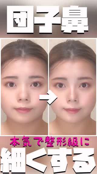 Photo of 団子鼻を整形級に細くするシェーディングの方法![BELL PALETTE]