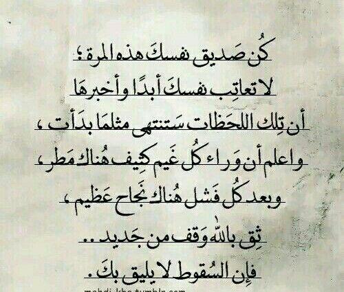 ثق بالله وقف من جديد Inspirational Quotes Quotes Arabic Words