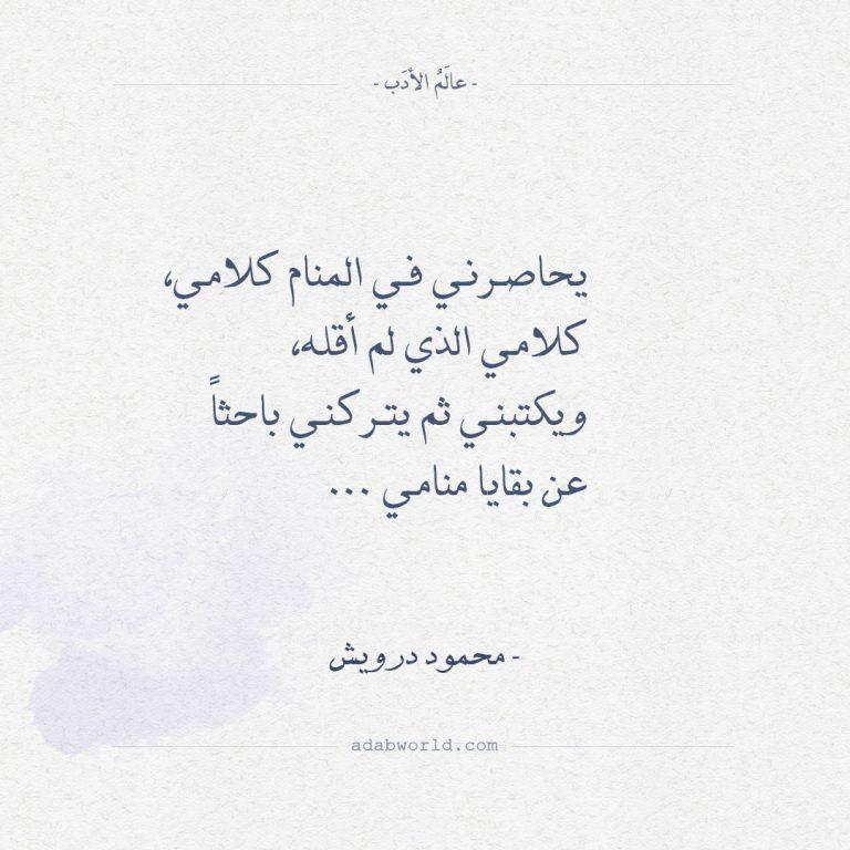 عالم الأدب اقتباسات من الشعر العربي والأدب العالمي Words Quotes Quotes Words