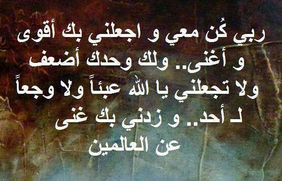 ربي كن معي Arabic Quotes Arabic Calligraphy Arabic