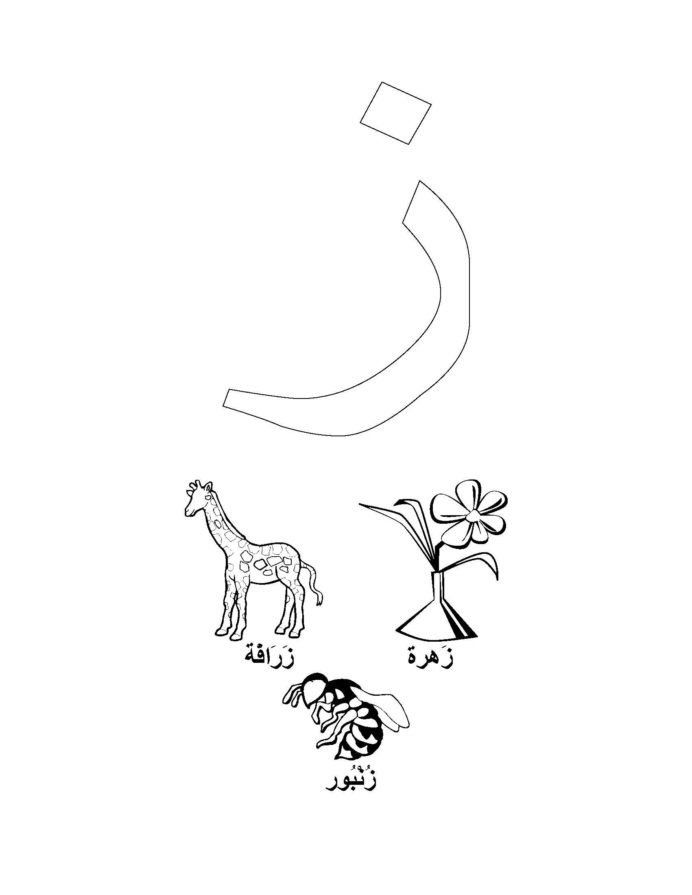 Arabic Alphabet Worksheets Printable Arabic Letter Taa