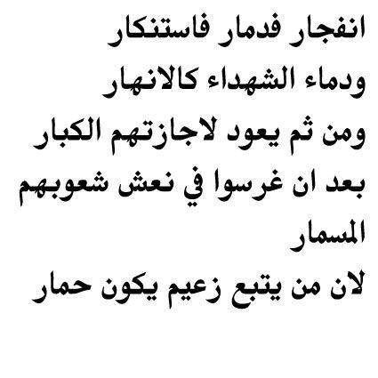 لبنان موجوع Words Quotes Arabic