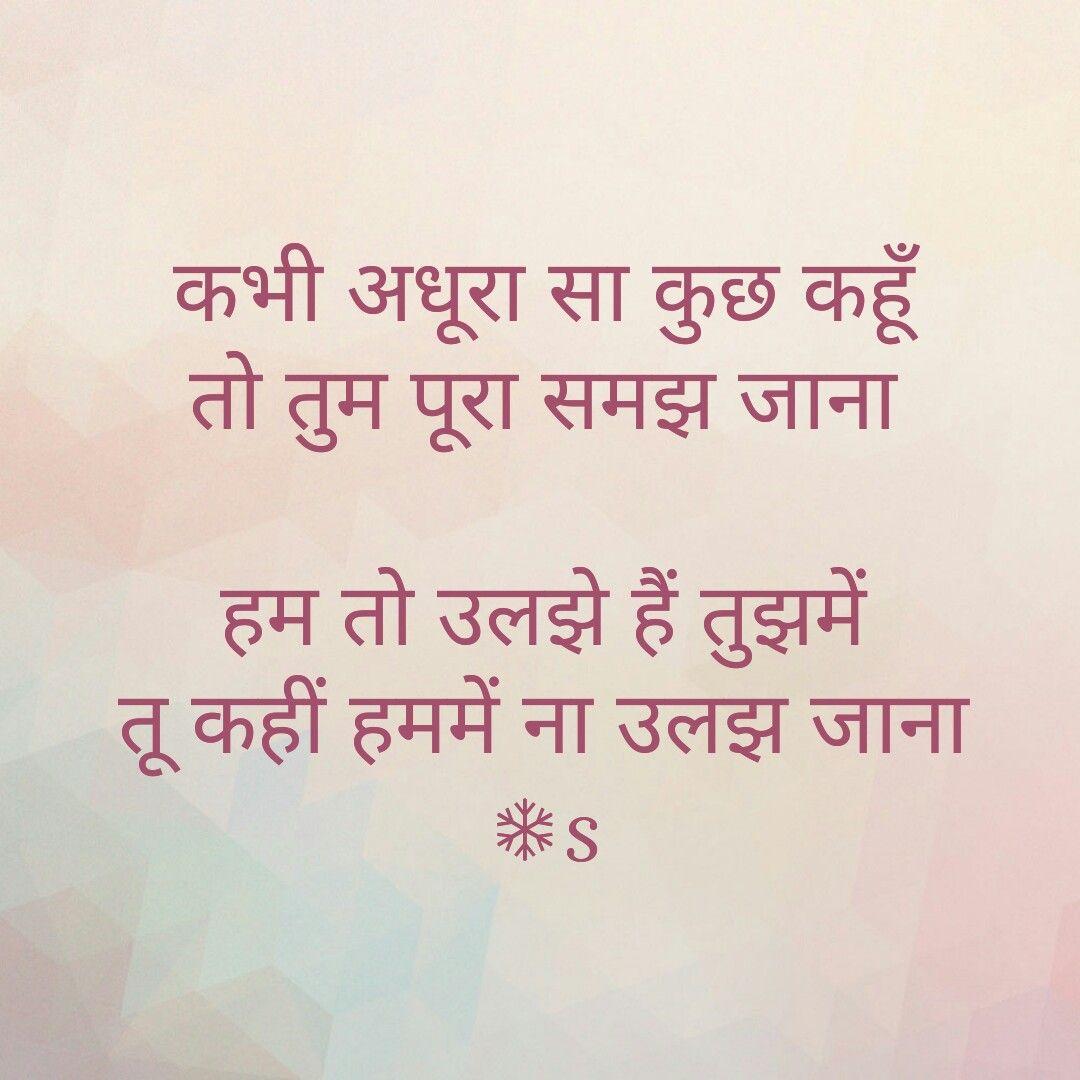 Pin By Sangeeta On Shayari Hindi Quotes Quotes Love Quotes