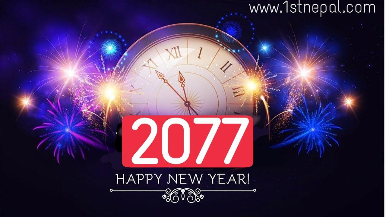 Naya Barsha(नयाँ वर्ष) Happy New Year 2077 Wishes/Image
