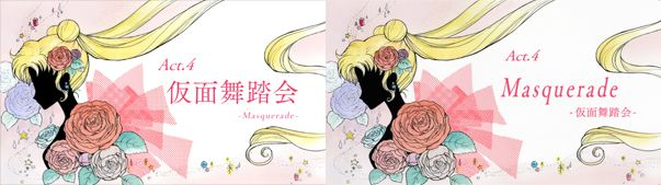 Alternate pretty guardian sailor moon crystal act.4 masquerade title screens. http://www.moonkitty.net/Pretty-Guardian-Sailor-Moon-Crystal/sailor-moon-crystal-episode-004-masquerade.php