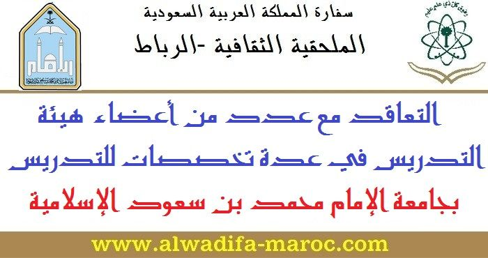 ترغب جامعة الإمام محمد بن سعود الإسلامية بالمملكة العربية السعودية في التعاقد مع عدد من أعضاء هيئة تدريس ممن يحملون مؤهل الدكتوراه في عد Journal Bullet Journal