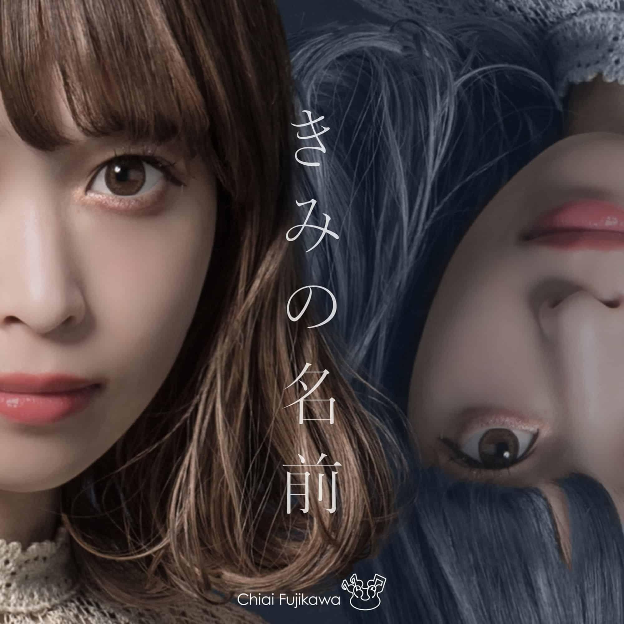 Chiai Fujikawa Kimi no Namae (Single) Tate no Yuusha no
