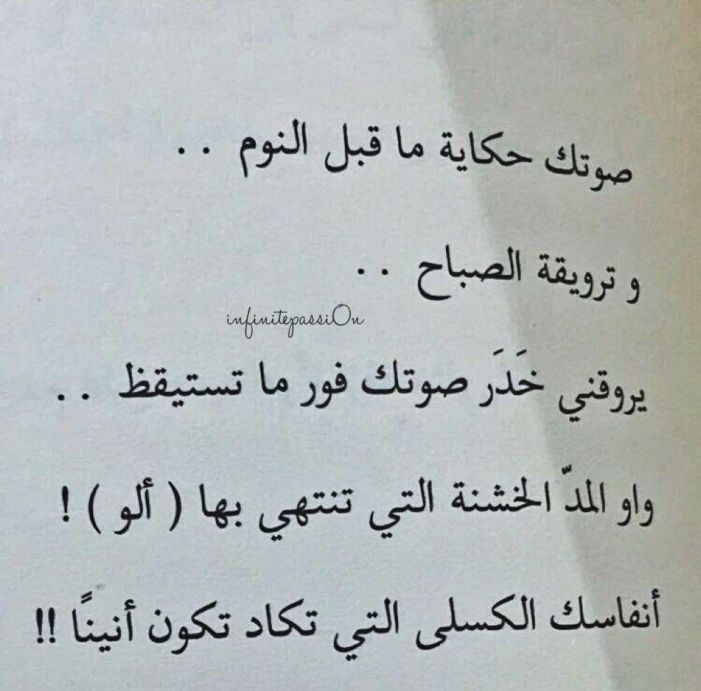 صوتك حكاية ما قبل النوم وترويقة الصباح في كل قلب مقبرة لـ ندى ناصر Calligraphy Quotes Love Words Quotes Cool Words