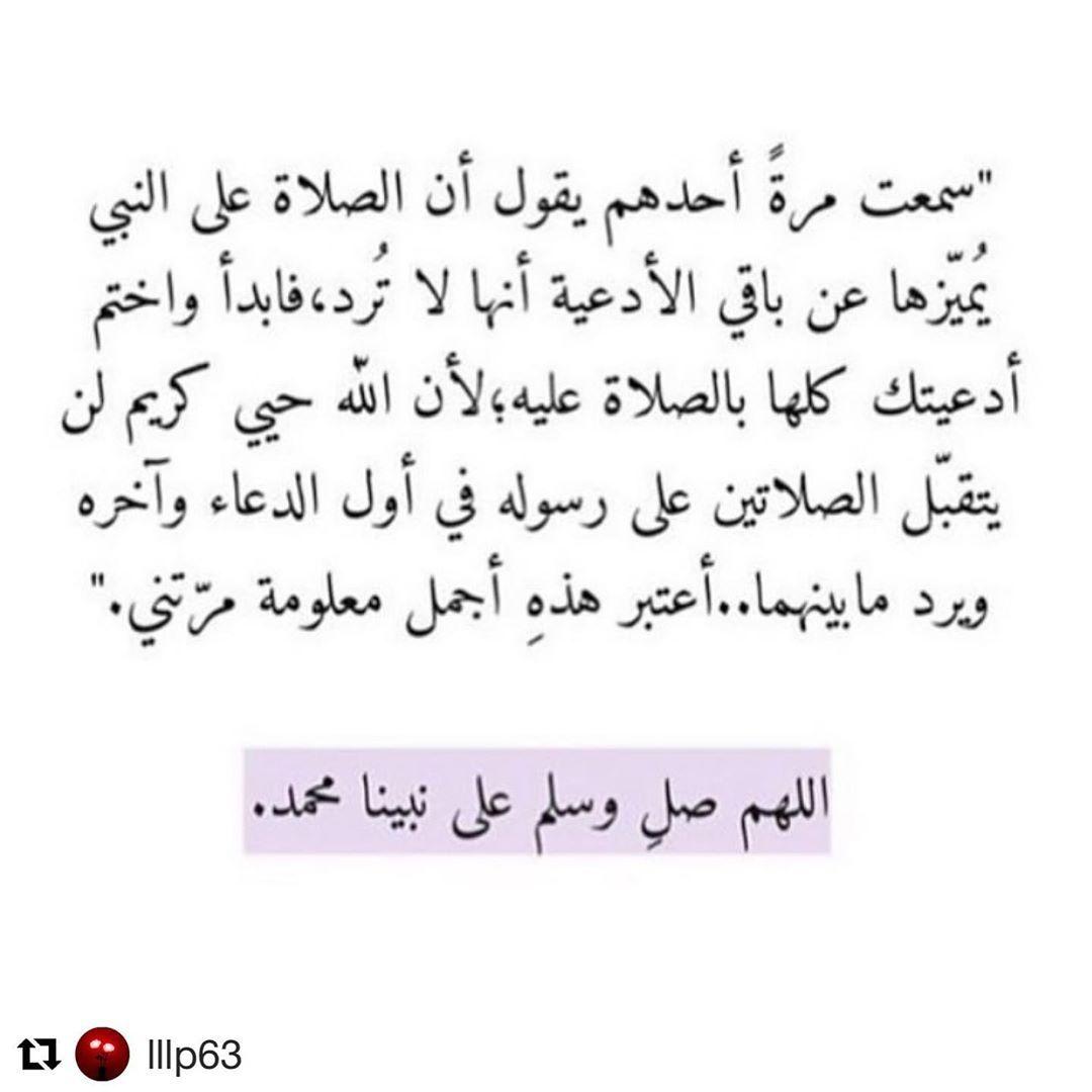 اذكار وادعيه جميله للنشر On Instagram اللهم صل وسلم وبارك على نبينا محمد Math