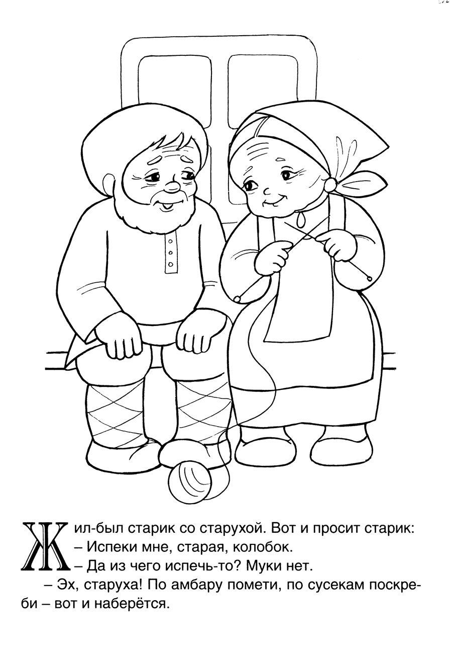 раскраски колобок старик и старуха   Раскраски, Книжка ...