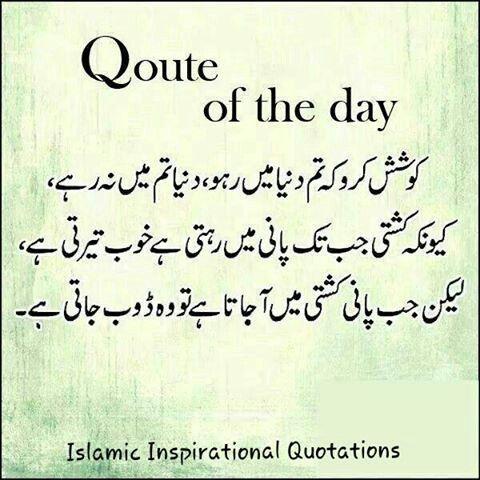 pin by arjuman khan khan on urdu islamic quotes urdu quotes