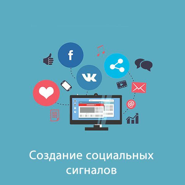 Соц сигналы для продвижения сайта эффективность от сайта компании