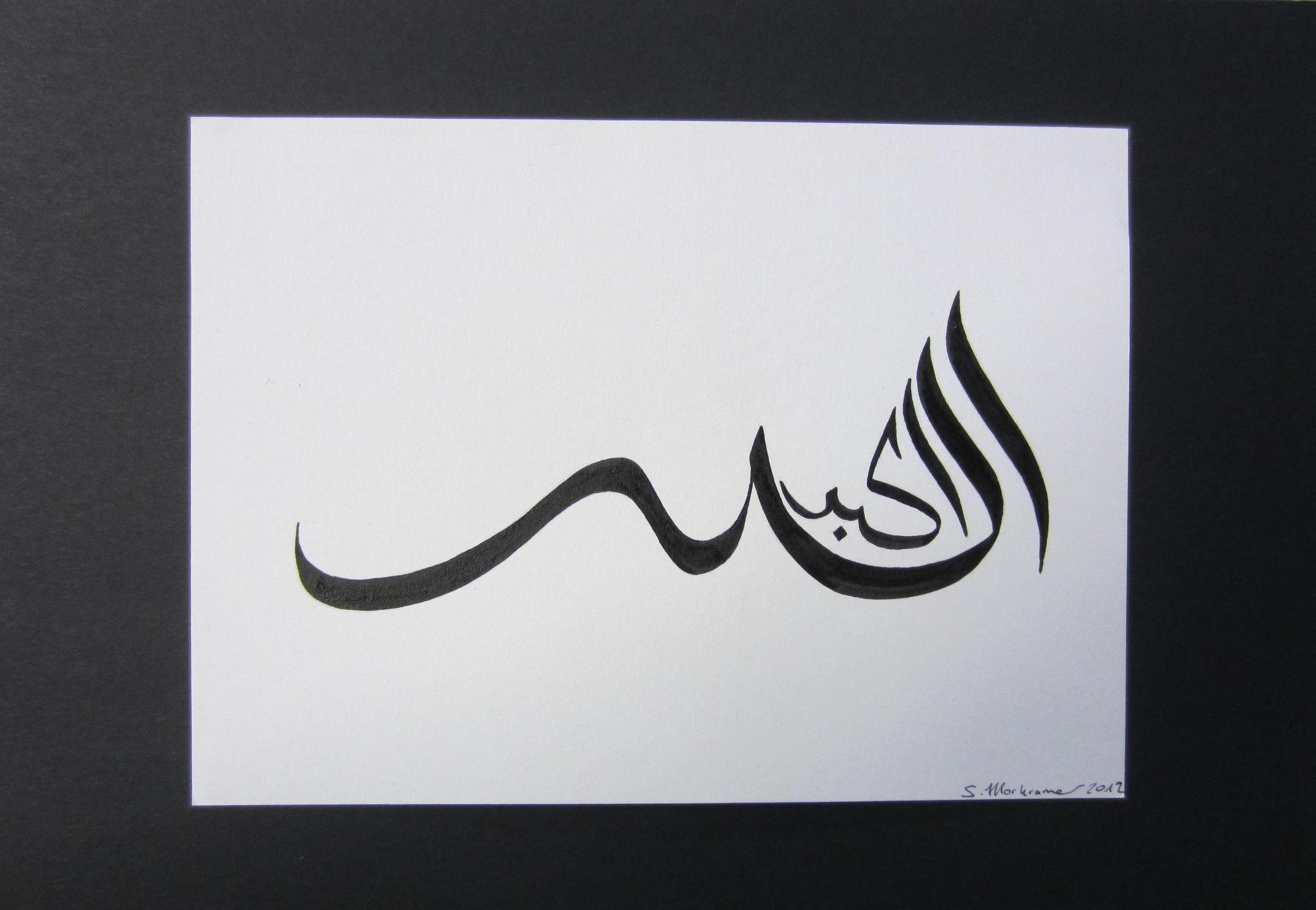 Allahu akbar Tezhip, Sanat, Hat sanatı