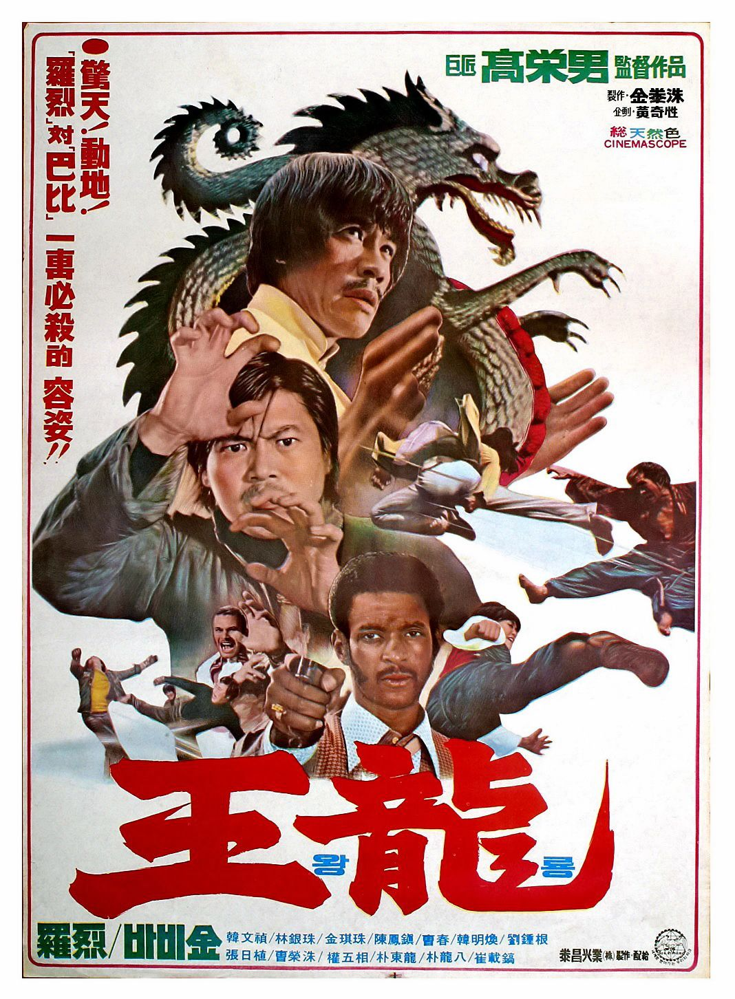 Deadly kick old film posters martial arts movies full