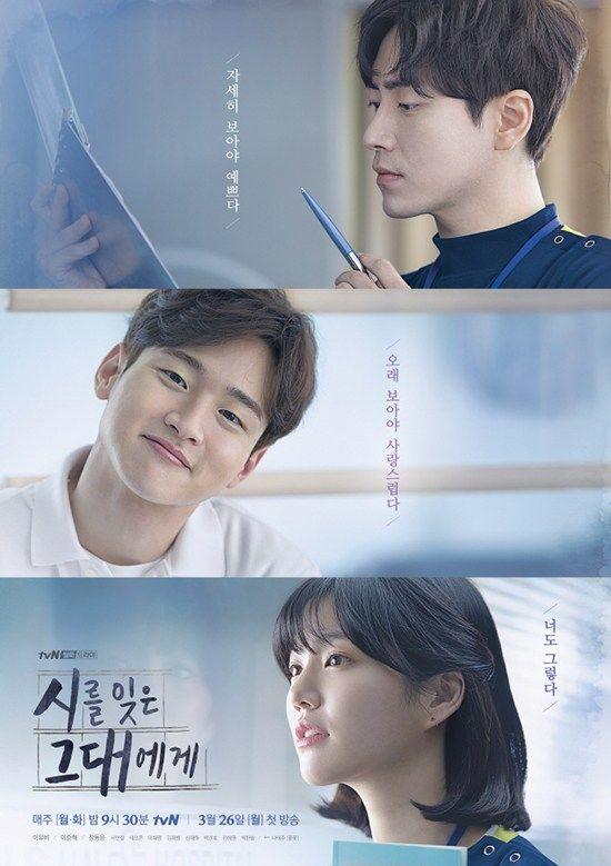 A Poem A Day (Korean Drama) – 2018   k-drama/movie list +