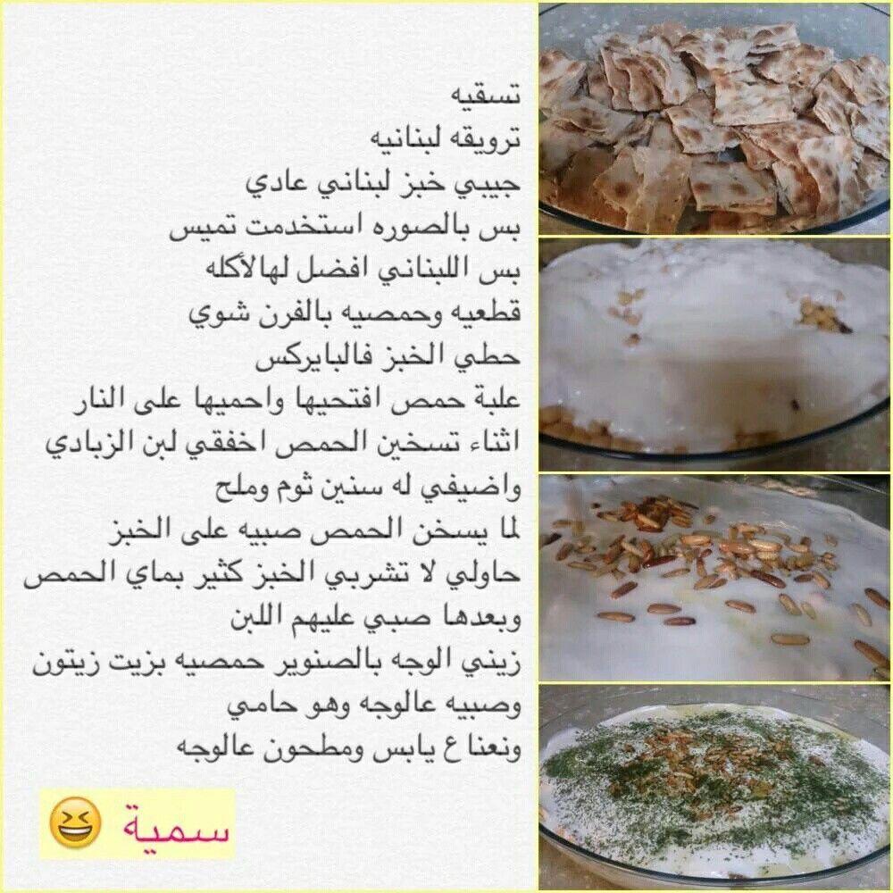 طبخ طبخات وصفات وصفة ترويقة لبنانية Lebanese Recipes Cooking Food