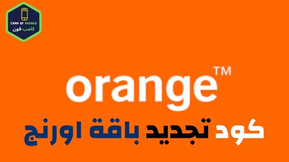 كود تجديد باقة اورنج 2020 بالطريقة الصحيحة Company Logo Tech Company Logos Gaming Logos