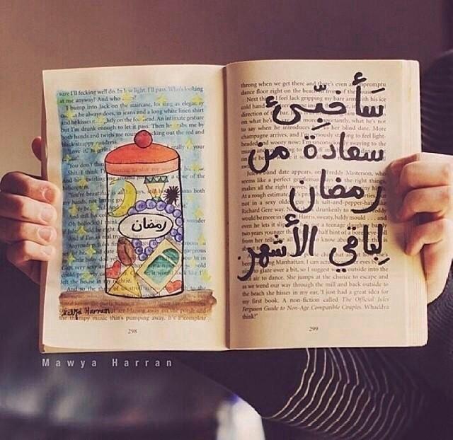 Pin By Hadeel Almofareg On اقتباسات Ramadan Quotes Ramadan Ramadan Kareem