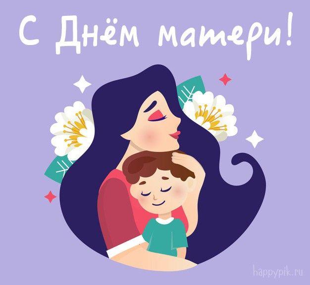 Поздравление с днем мамы на турецком