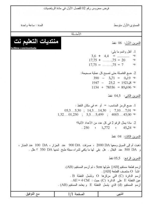 اختبار الفصل الاول في مادة الرياضيات للسنة اولى متوسط رقم 2 منتديات التعليم نت Math Math Equations