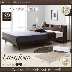 棚・コンセント付きデザインベッド【Langford】ランフォード床板仕様【ボンネルコイルマットレス:ハード付き】セミダブル 【組立及び不要家具引取サービスあり】<br>ポイント