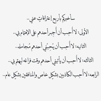 Pin By Albdr On روائع Photo Quotes Words Arabic Quotes