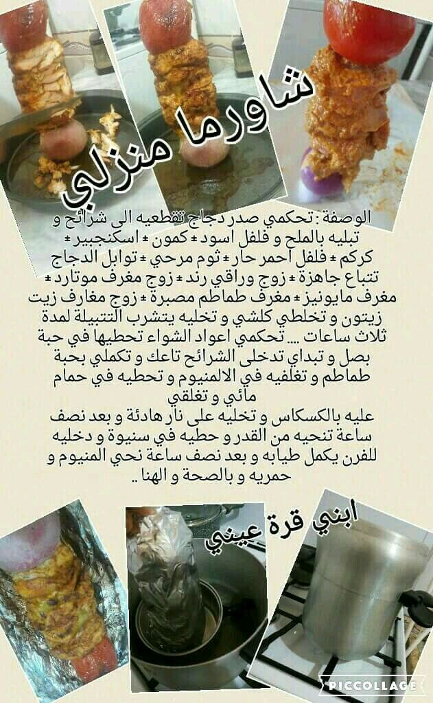 Pin by noura on pinterest food ramadan and tunisian food ramadan food ramadan recipes tunisian food algerian food arabic recipes arabic food brioche food and drink gratin forumfinder Images