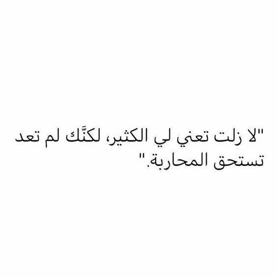 Pin By م ـيلونـدا On راق لي Words Quotes Quotes For Book Lovers Pretty Quotes