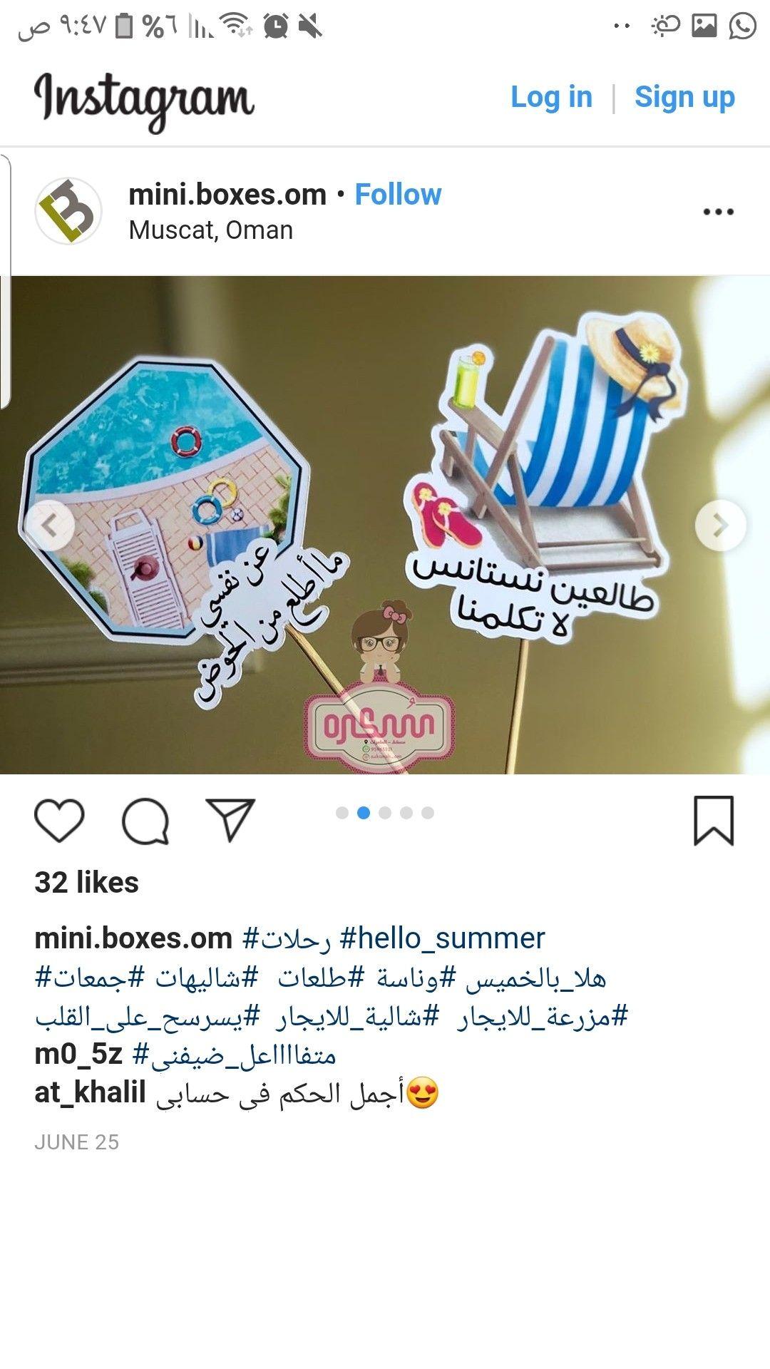 Pin By تجربه On ثيمات Hello Summer Instagram Summer