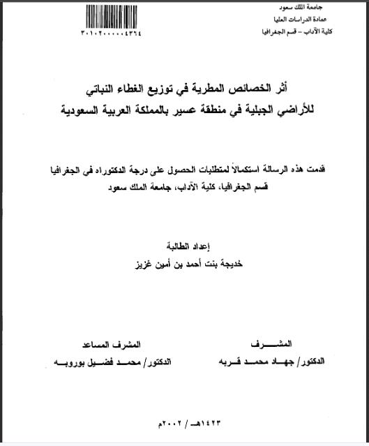 أثر الخصائص المطرية في توزيع الغطاء النباتي للأراضي الجبلية في منطقة عسير بالمملكة العربية السعودية Geography Blog Posts Places To Visit
