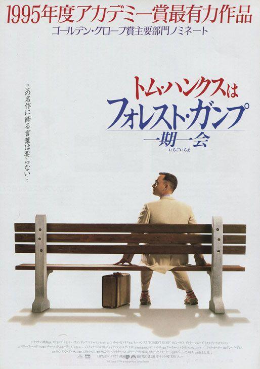 Forrest Gump | フォレストガンプ, 映畫, トムハンクス