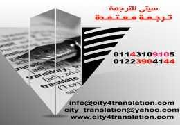 مكتب ترجمة معتمدة لدينا ترجمة معتمدة لجميع لغات العالم بم Info Convenience Store Products