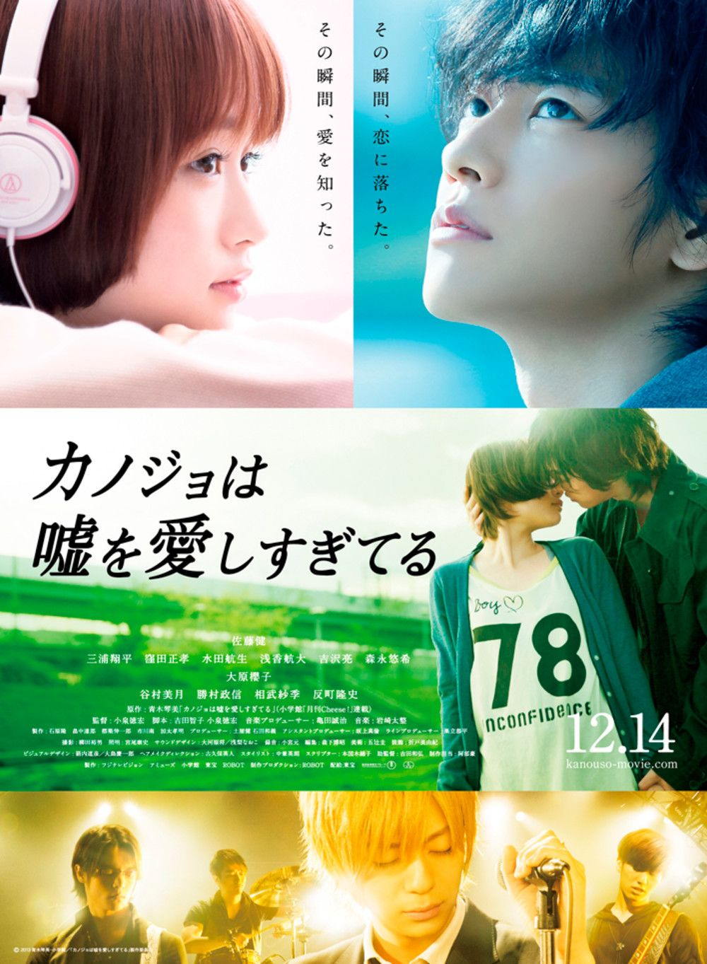 The Liar And His Lover Japanese Movie Takeru Satoh Sakurako
