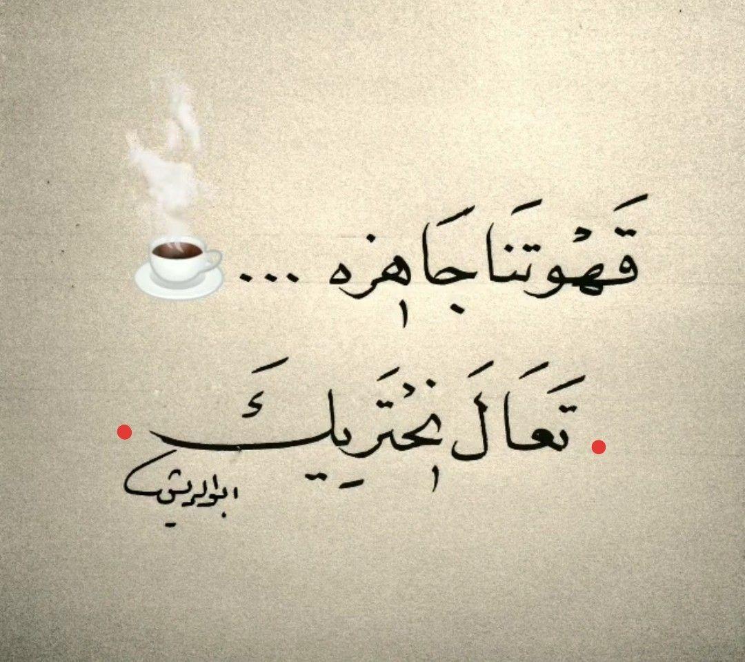 منى الشامسي Arabic Quotes Arabic Language Eloquent