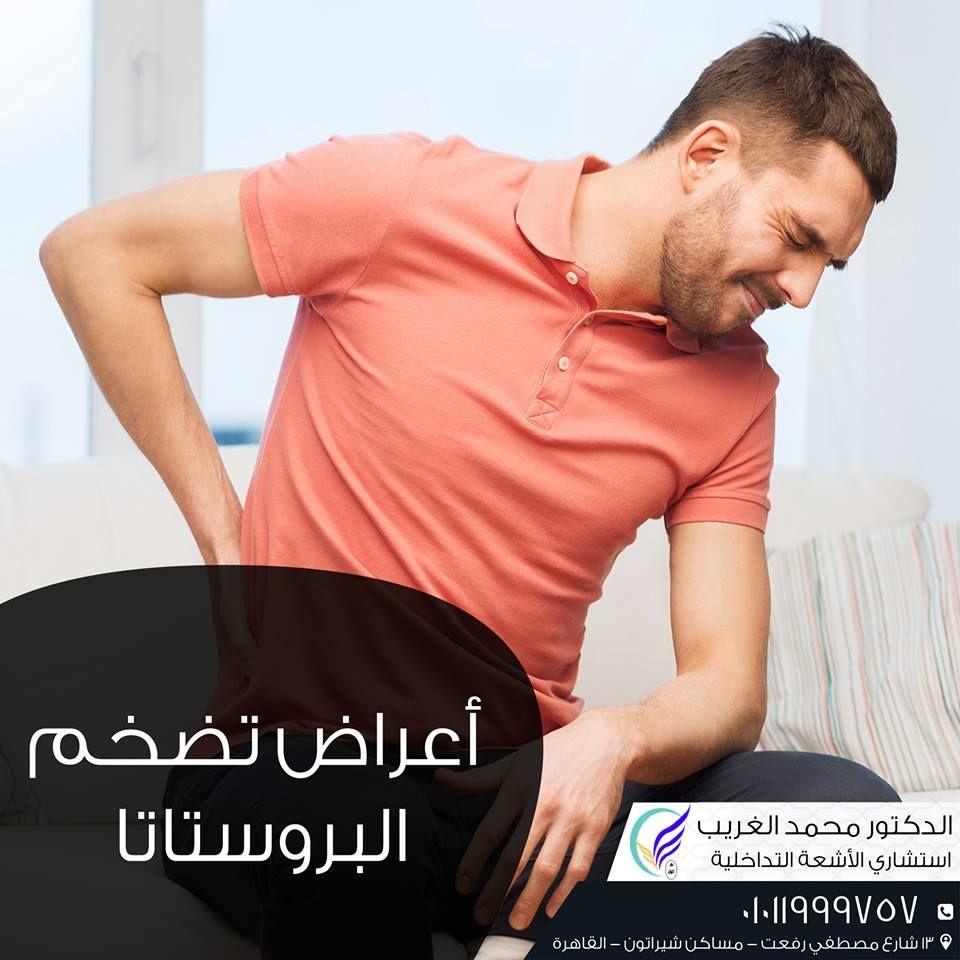 أعراض تضخم البروستاتا أعراض تضخم البروستاتا تظهر في حالة التضخم المستمر للغدة والتي تضغط على كل من المثانة البولية وقناة مجرى البول مم Mens Tops Polo Shirt Men