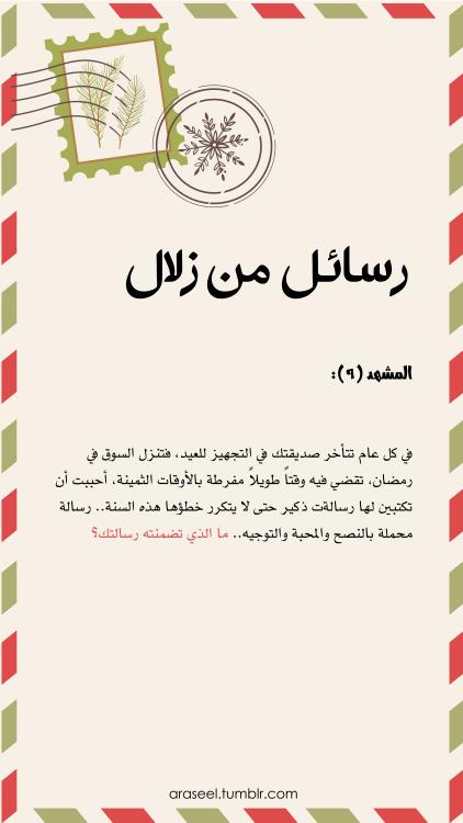 صباح الخير متابعينا الكراممع مشهد جديد في رسائل من زلال I Am Awesome Islam Quran Quran