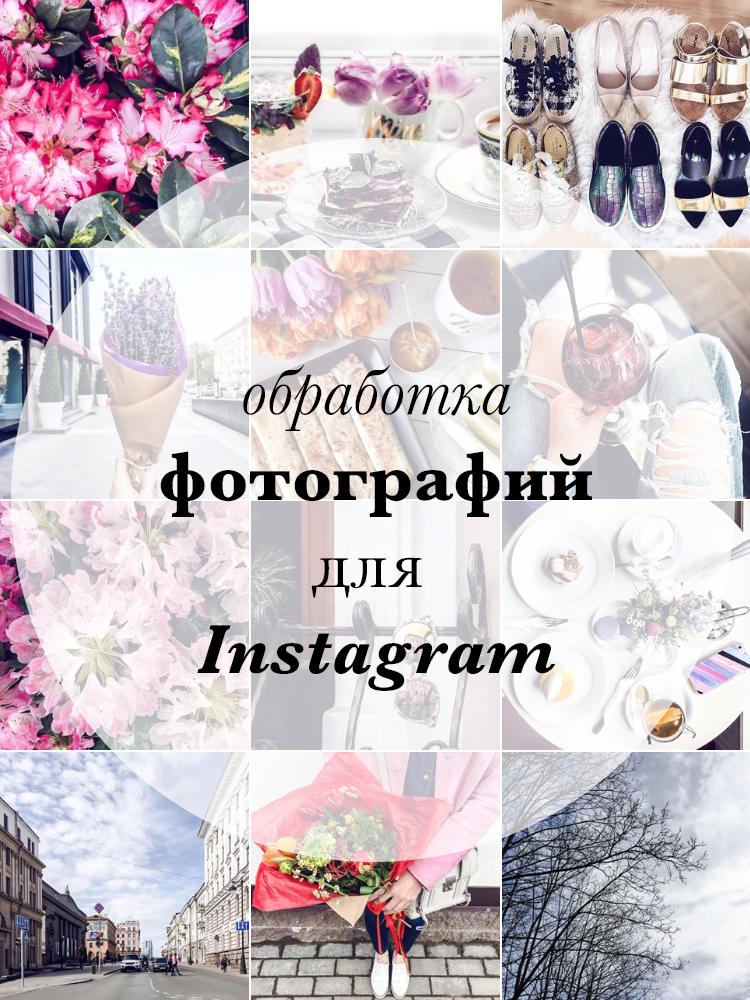 Картинки с надписями для фото в инстаграм