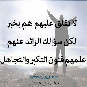 مجتمع ذكوري Arabic Quotes Quotes Sayings