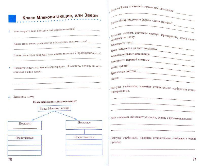 Готовые домашние задания по гармонии способин соколов евсеев