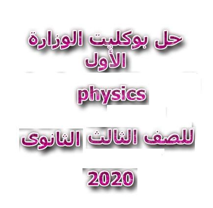 Pin on نماذج امتحانات البوكليت للثانوية العامة 2020