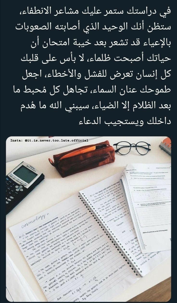 Pin By Sara Saro On رمزيات Funny Study Quotes Study Motivation Quotes Study Quotes