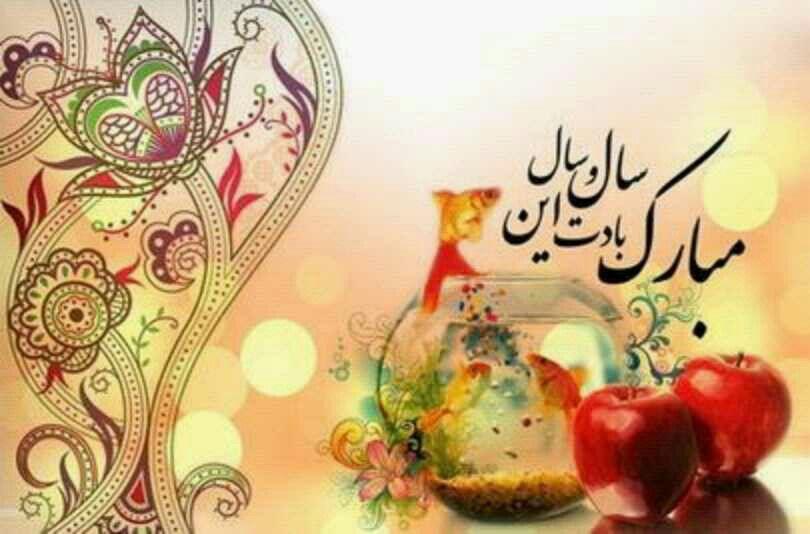 نوروز مبارک Nowruz Card Doodle Images Flower Background Wallpaper