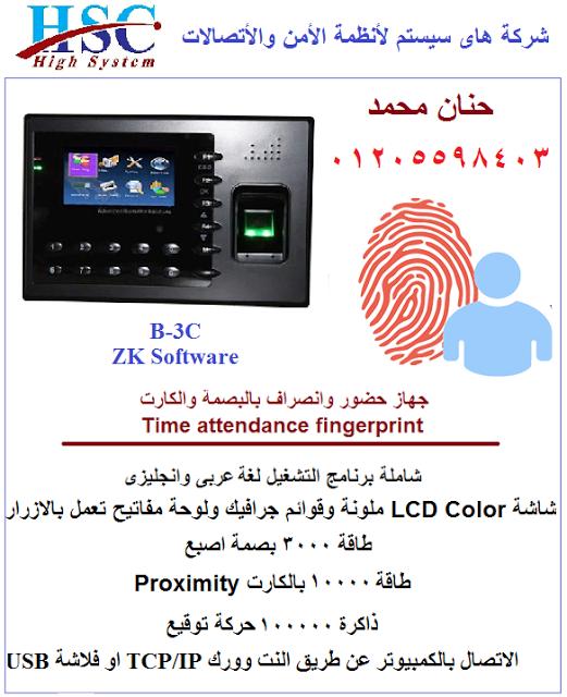 جهاز بصمة بالكارت جهاز بصمة مبيعات حنان محمد 01205598403 Sales Hsc Eg Com Www Hsc Com System Usb Fingerprint