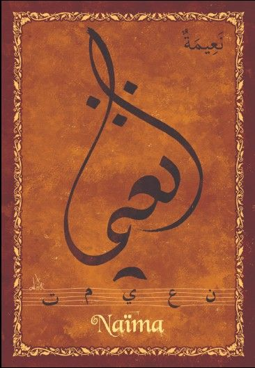 Carte Postale Prenom Arabe Feminin Naima نعيمة Mahrez Landoulsi Objet De Decoration Idee Cadeau Oeuvre Artisanal Prenom Arabe Carte Postale Postale